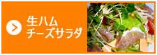 生ハムチーズサラダ