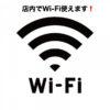 店内Wi-Fi使えます